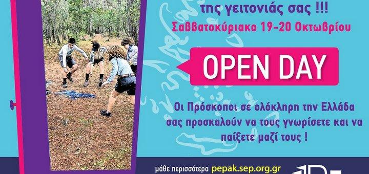 Open Day: Γνωρίστε τους Προσκόπους της γειτονιάς σας!