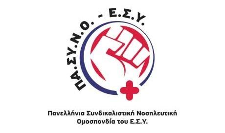 Άυλες πολιτικές δεσμεύσεις και απαξίωση των Νοσηλευτών από το Υπουργείο Υγείας