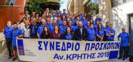 Το ετήσιο Συνέδριο των Προσκόπων Ανατολικής Κρήτης