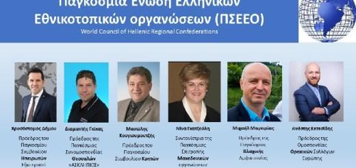 πρώτο παγκόσμιο συνέδριο ελληνικών εθνικοτοπικών οργανώσεων