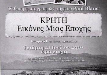 η αφίσα της έκθεσης