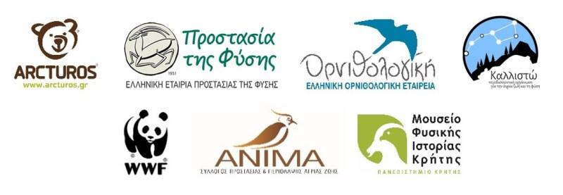 ΤΕΛΟΣ στη δηλητηρίαση της άγριας ζωής ζητούν με κοινή επιστολή τους Περιβαλλοντικές Οργανώσεις και φορείς
