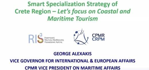 Συμμετοχή της Περιφέρειας Κρήτης σε ημερίδα Έξυπνης Εξειδίκευσης στη Γαλάζια Οικονομία