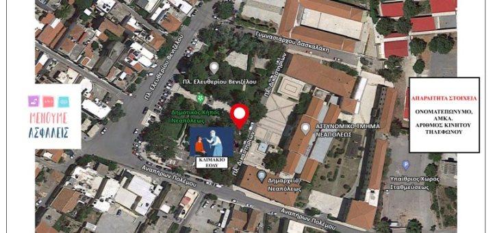 Έλεγχοι ταχείας ανίχνευσης αντιγόνου την Τετάρτη στη Νεάπολη