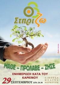 STIRIZO29sep