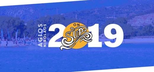 Οι ημέρες πλησιάζουν... για το δημοφιλέστερο SUP Event στην Ελλάδα!