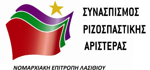 Ο ΣΥΡΙΖΑ Λασιθίου για τα χρίσματα