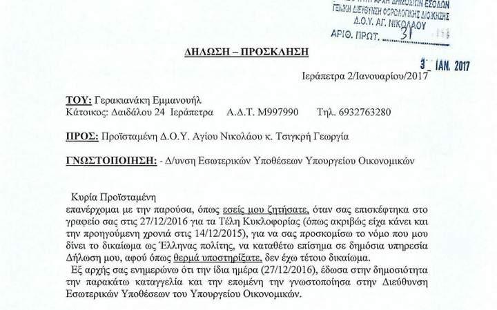 Γερακιανάκης Μανώλης, επώνυμη καταγγελία 2
