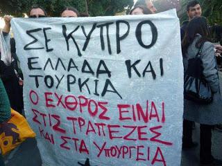 Κύπρος διαμαρτυρίες