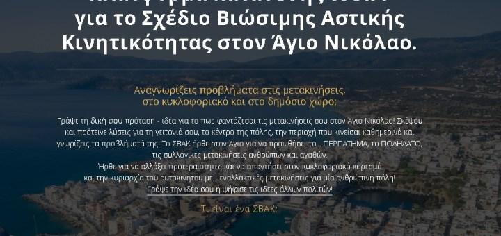 Βιώσιμη Αστική Κινητικότητα στον Άγιο Νικόλαο