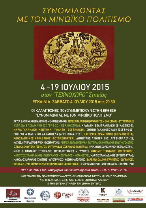"""έκθεση 24 καλλιτεχνών απ' όλη την Κρήτη με θέμα  """"Συνομιλώντας με τον Μινωικό Πολιτισμό"""""""