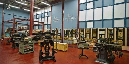 Μουσείο τυπογραφίας