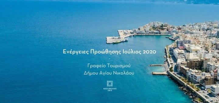 Γραφείο Τουρισμού Αγίου Νικολάου, ενέργειες προώθησης Ιούλιος 2020