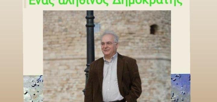 Ένας αληθινός δημοκράτης: μνήμη Αντώνη Βγόντζα