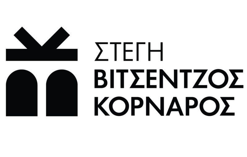 Διαδικτυακή διάλεξη με θέμα: Η σημασία του Ερωτόκριτου για τα ελληνικά γράμματα