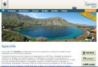 WWF υγροτόπιο