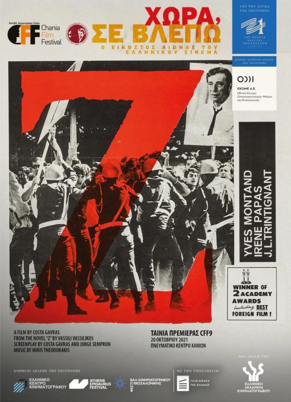 Με το Ζ του Κώστα Γαβρά ξεκινά στις 20 Οκτωβρίου 2021 το 9ο Φεστιβάλ Κινηματογράφου Χανίων τιμώντας τη Μνήμη του Μίκη
