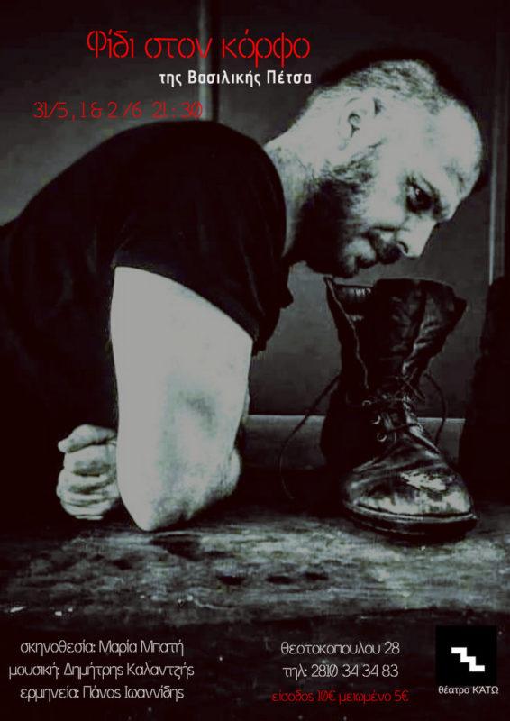 """""""Φίδι στον κόρφο""""  της Βασιλικής Πέτσα για 3 παραστάσεις  στο Θέατρο ΚΑΤΩ"""
