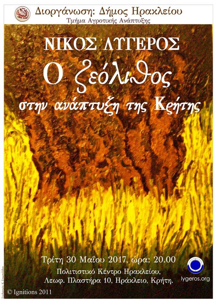 Ο Ζεόλιθος στην ανάπτυξη της Κρήτης
