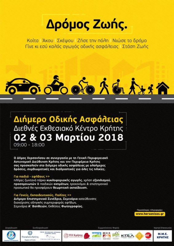 Δρόμος Ζωής, διήμερο οδικής ασφάλειας στο δήμο Χερσονήσου