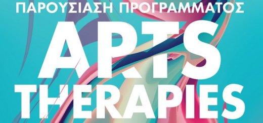 Arts Therapies, ημερίδα, απολογισμός