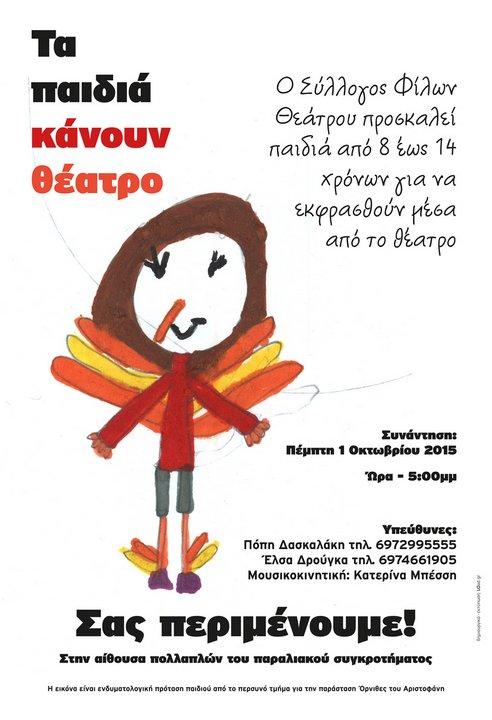 Η εικόνα της αφίσας, είναι ενδυματολογική πρόταση 7χρονου παιδιού για την παράσταση ''ΟΡΝΙΘΕΣ'' του Αριστοφάνη, από το περυσινό τμήμα.