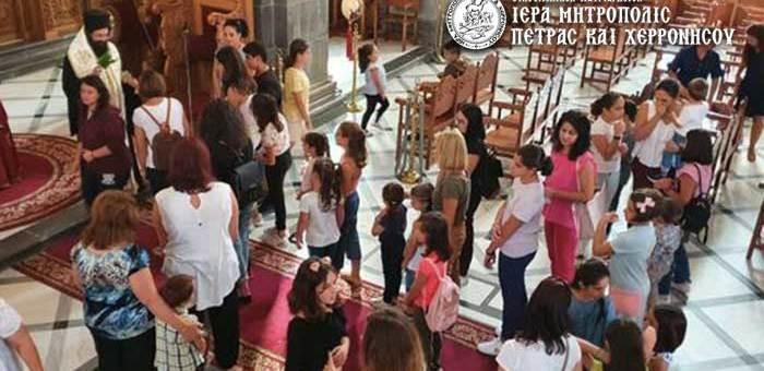 Αγιασμός έναρξης κατηχητικού σχολείου Μεγάλης Παναγίας
