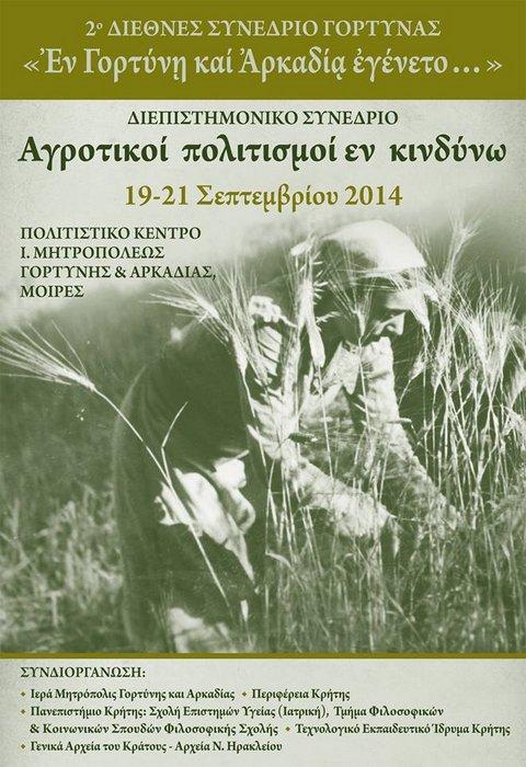 2ο Διεθνές Διεπιστημονικό Συνέδριο Γόρτυνας με θέμα «Αγροτικοί πολιτισμοί εν κινδύνω»