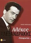 αλεξανδρακης1