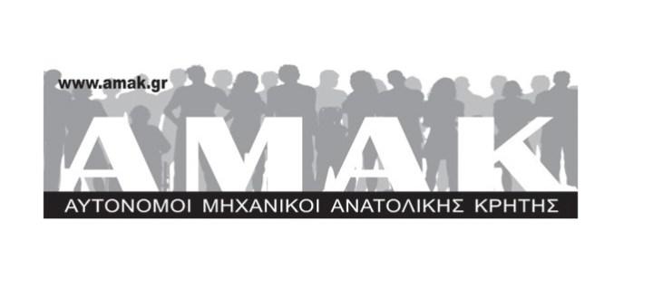Ανοικτή Πρόσκληση ΑΜΑΚ για τη συγκρότηση των οργάνων του ΤΕΕ/ΤΑΚ