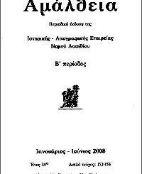 Τεύχος 152 - 153