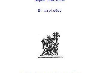 περιοδικό Αμάλθεια