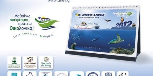 aneklines2012calendar
