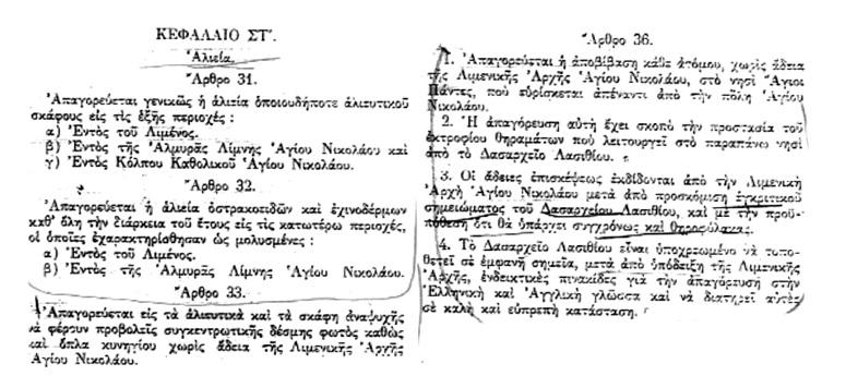Αντιπλοίαρχος Αγγελάκης Σπύρος (ΦΕΚ 59Β 1979 άρθρα 31,32,33 & 36)