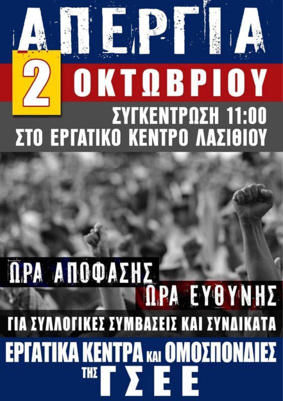 απεργιακή κινητοποίηση την Τετάρτη 2 Οκτωβρίου