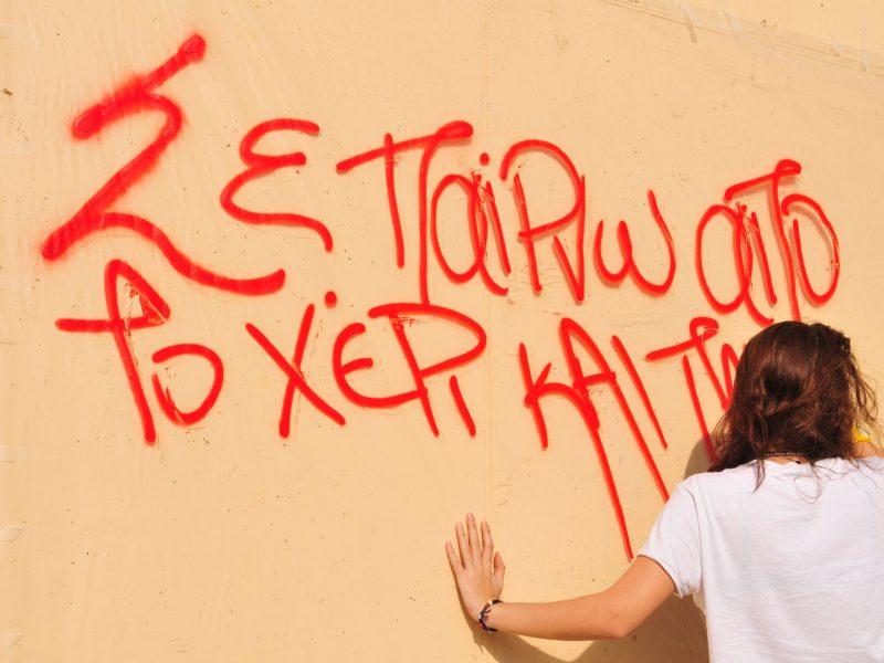 Οι νέες Μονάδες του ΚΕΘΕΑ ΑΡΙΑΔΝΗ στην Κρήτη