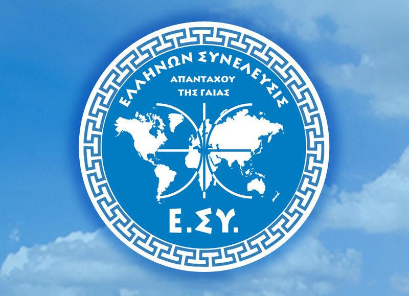 Ελλήνων Συνέλευσις για καταδίκη στελέχους της ΝΔ