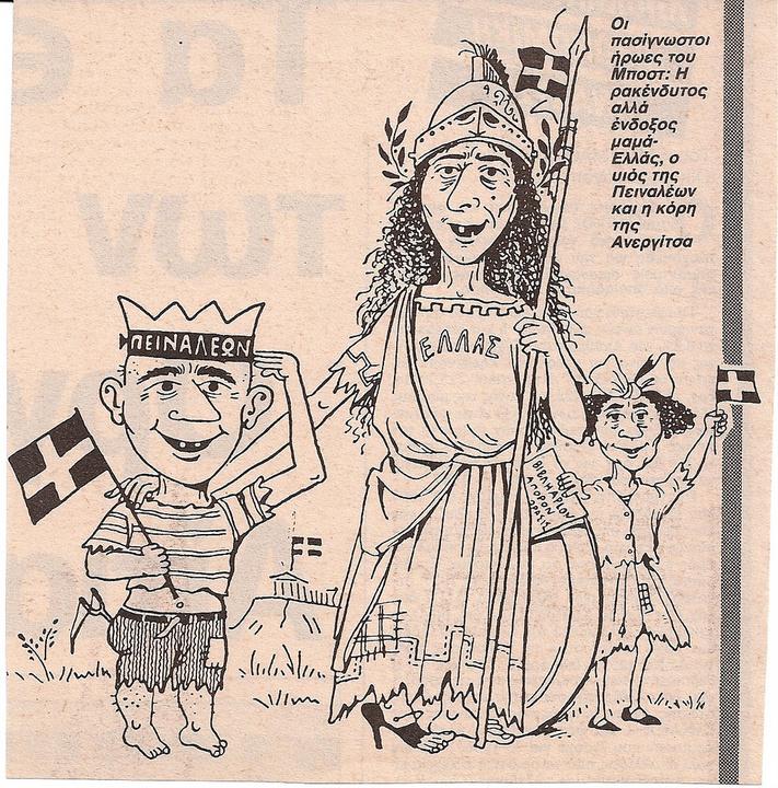 η μαμά Ελλάς, ο Πειναλέων και η Ανεργίτσα