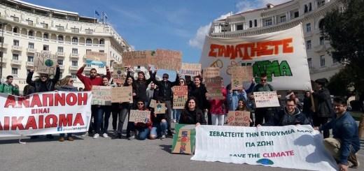 Climate Strike Θεσσαλονίκη 24 Μαΐου, Λευκός Πύργος στις 12:00
