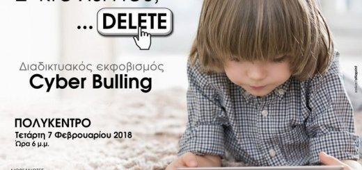 E-kfovismos delete, εκδήλωση στο Πολύκεντρο Σητείας