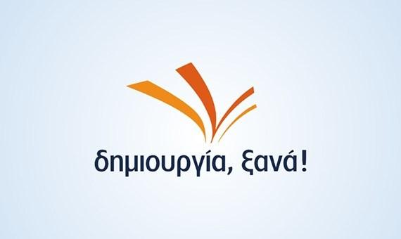 Η ΔΗΜΙΟΥΡΓΙΑ ΞΑΝΑ δηλώνει: « Η Ηθική μάς συμφέρει!»