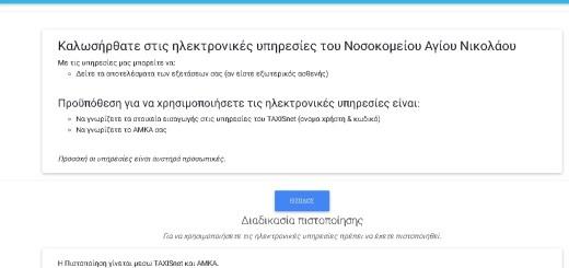 e-Αποτελέσματα των εξετάσεων ηλεκτρονικά από το νοσοκομείο Αγίου Νικολάου