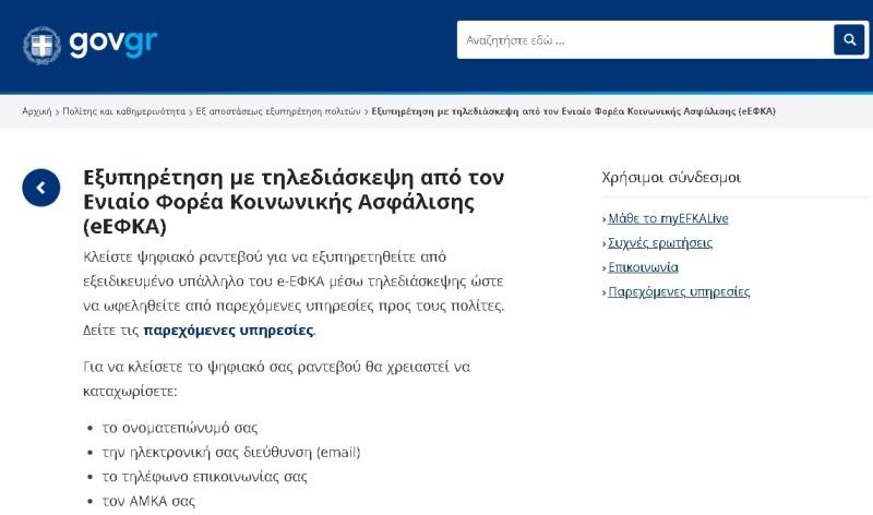 νέα ψηφιακή υπηρεσία myEFKAlive
