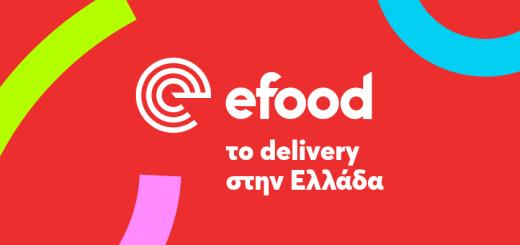 Συμβάσεις αορίστου χρόνου στην efood τώρα !