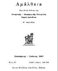 Αμάλθεια 148-149