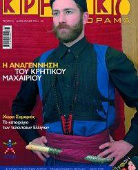 Κρητικό Πανόραμα 15ο τεύχος