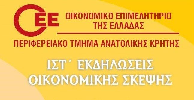 ΙΣΤ' εκδηλώσεις οικονομικής σκέψης