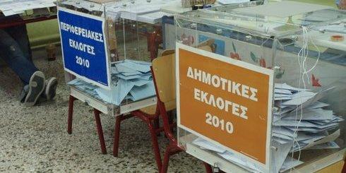 ekloges2010a