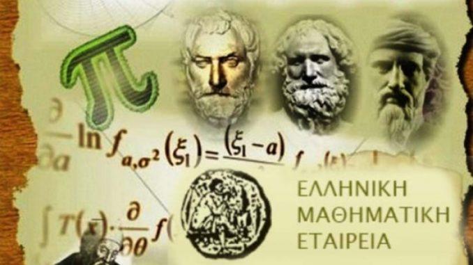 Νέα διοικούσα επιτροπή Λασιθίου της Ελληνικής Μαθηματικής Εταιρίας