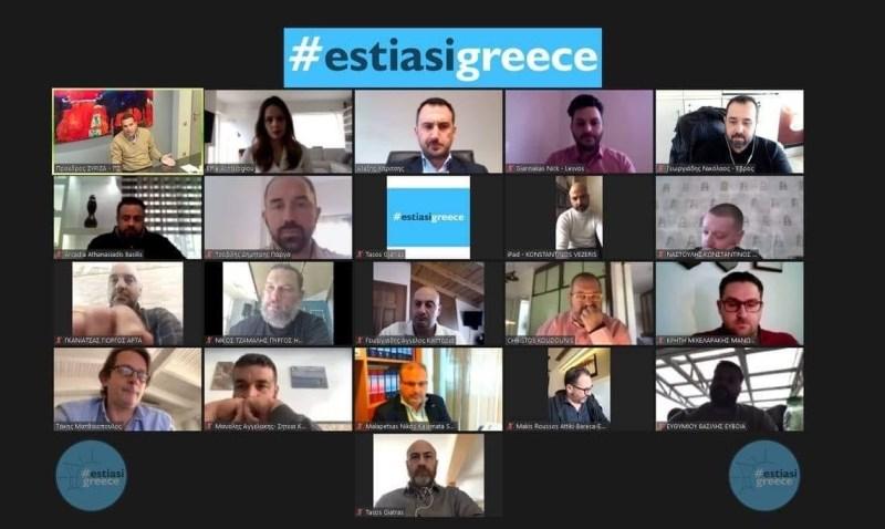 Estiasigreece τηλεδιάσκεψη με ΣΥΡΙΖΑ